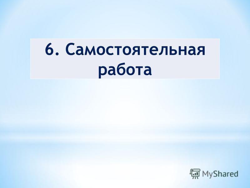 6. Самостоятельная работа