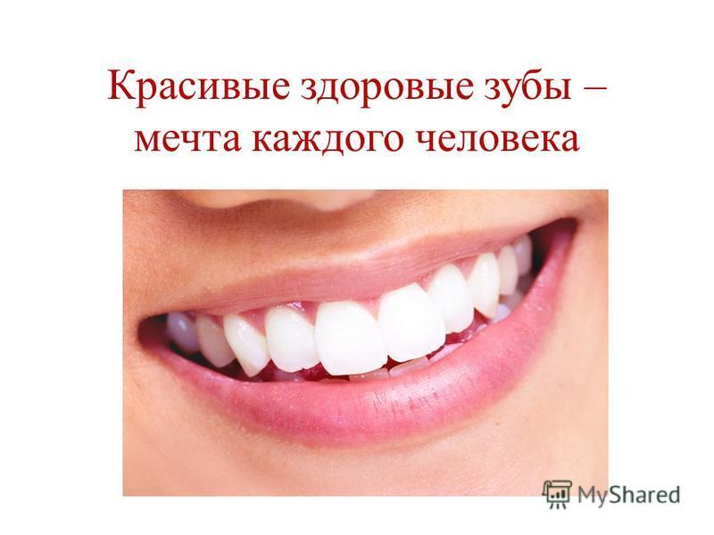 Красивые здоровые зубы – мечта каждого человека