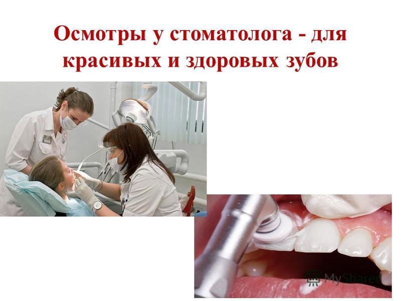 Осмотры у стоматолога - для красивых и здоровых зубов