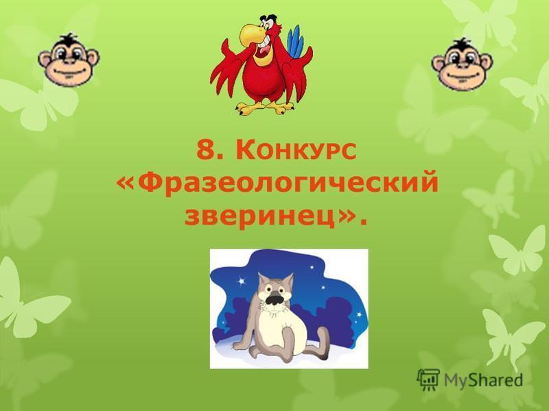 8. К ОНКУРС «Фразеологический зверинец».