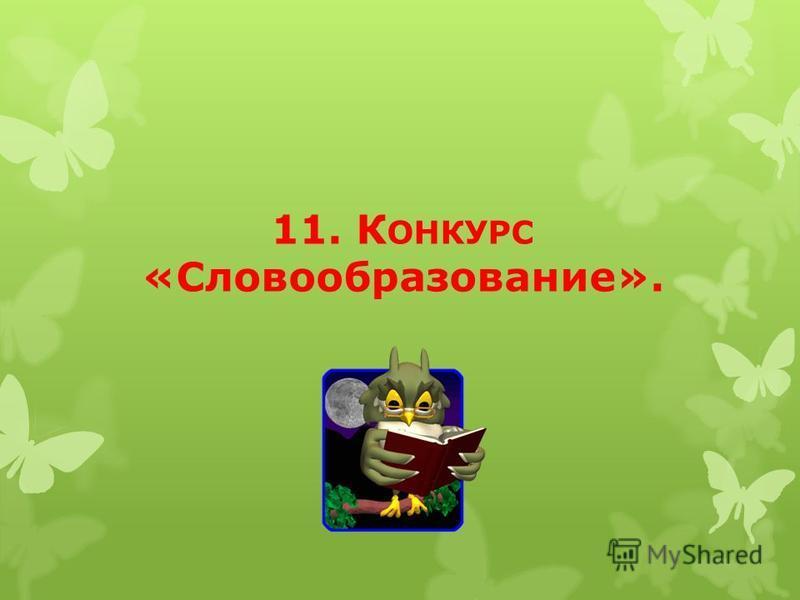 11. К ОНКУРС «Словообразование».