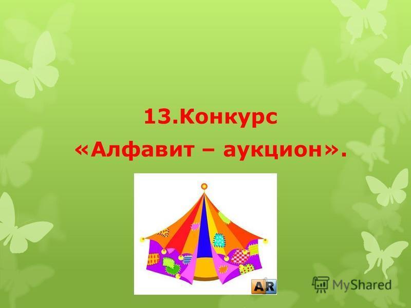13. Конкурс «Алфавит – аукцион».