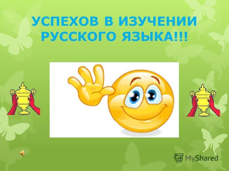 УСПЕХОВ В ИЗУЧЕНИИ РУССКОГО ЯЗЫКА!!!