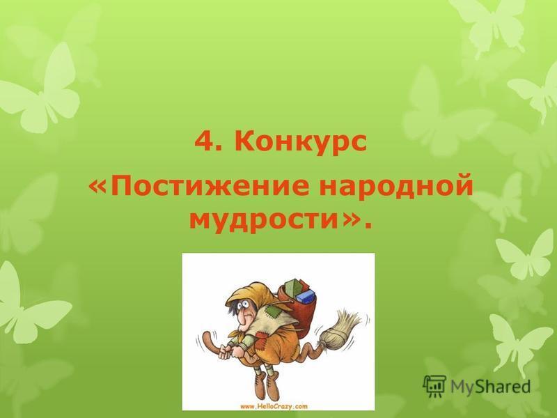 4. Конкурс «Постижение народной мудрости».