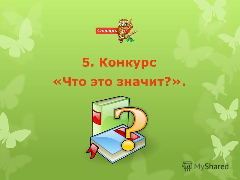 5. Конкурс «Что это значит?».