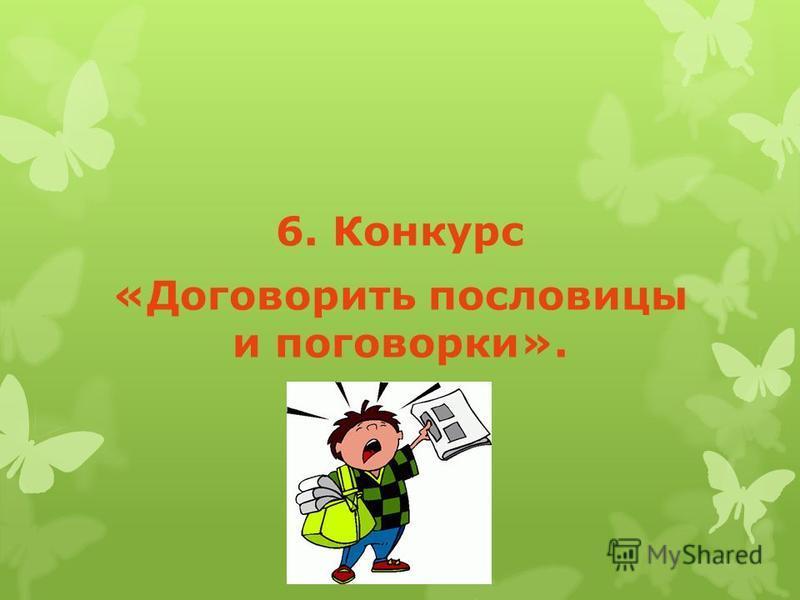 6. Конкурс «Договорить пословицы и поговорки».
