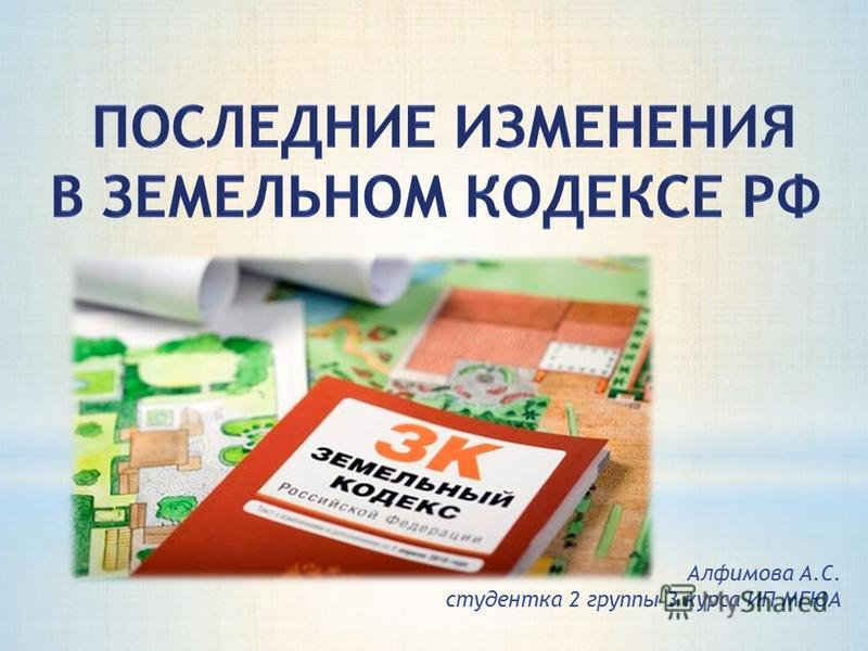 Алфимова А.С. студентка 2 группы 3 курса ИП МГЮА