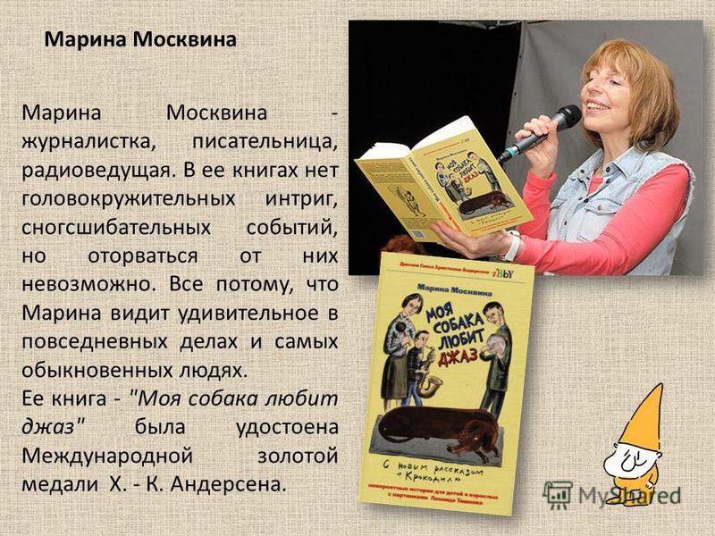 Марина Москвина - журналистка, писательница, радиоведущая. В ее книгах нет головокружительных интриг, сногсшибательных событий, но оторваться от них невозможно. Все потому, что Марина видит удивительное в повседневных делах и самых обыкновенных людях