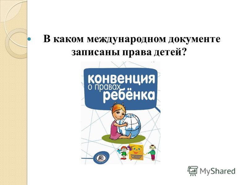 В каком международном документе записаны права детей?