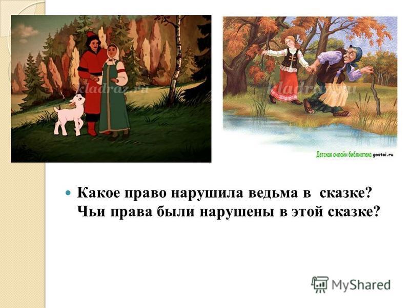 Какое право нарушила ведьма в сказке? Чьи права были нарушены в этой сказке?