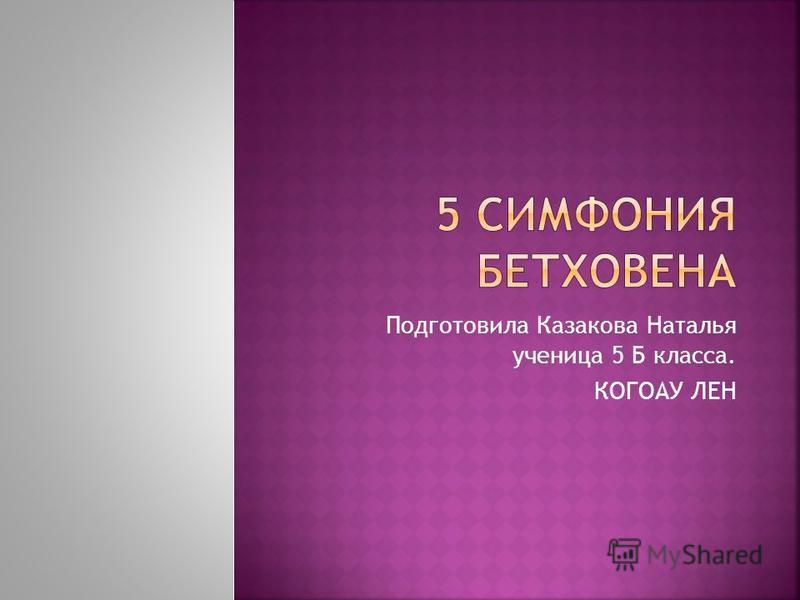 Подготовила Казакова Наталья ученица 5 Б класса. КОГОАУ ЛЕН