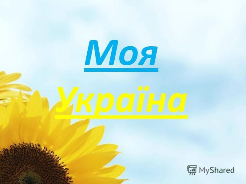 Моя Україна