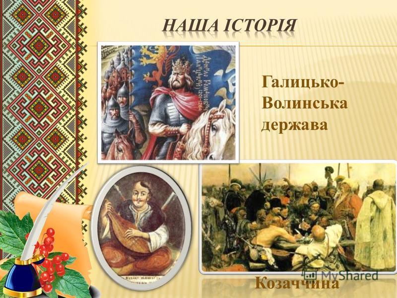 Козаччина Галицько- Волинська держава