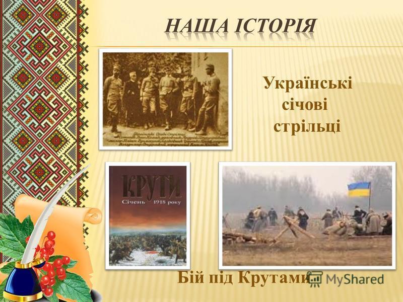 Бій під Крутами Українські січові стрільці