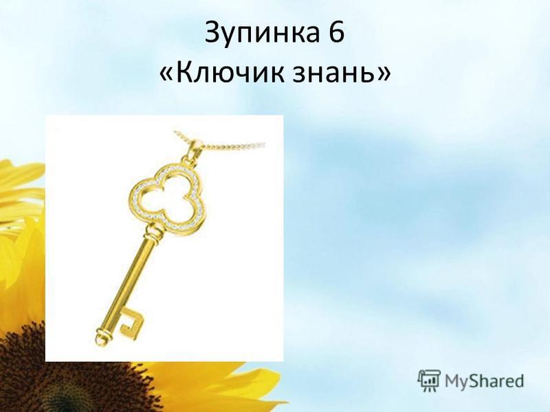 Зупинка 6 «Ключик знань»