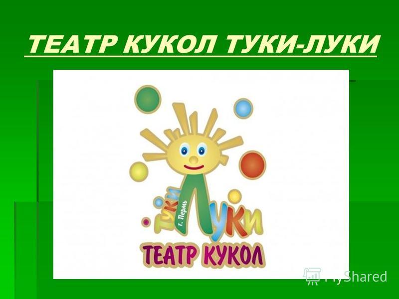 ТЕАТР КУКОЛ ТУКИ-ЛУКИ
