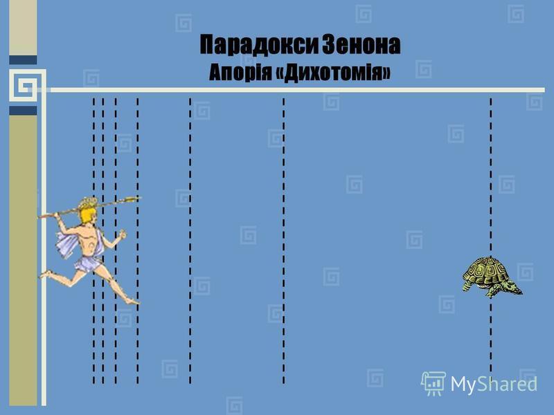 Парадокси Зенона Апорія «Дихотомія»