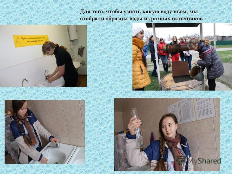 Для того, чтобы узнать какую воду пьём, мы отобрали образцы воды из разных источников