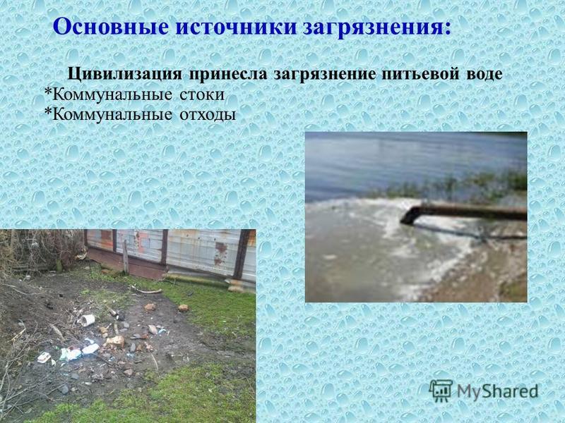 Основные источники загрязнения: Цивилизация принесла загрязнение питьевой воде *Коммунальные стоки *Коммунальные отходы