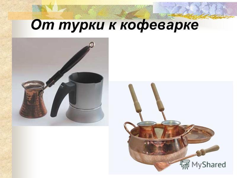 От турки к кофеварке