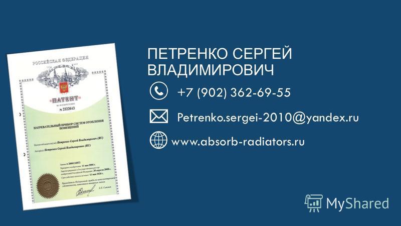 ПЕТРЕНКО СЕРГЕЙ ВЛАДИМИРОВИЧ www.absorb-radiators.ru +7 (902) 362-69-55 Petrenko.sergei-2010@yandex.ru