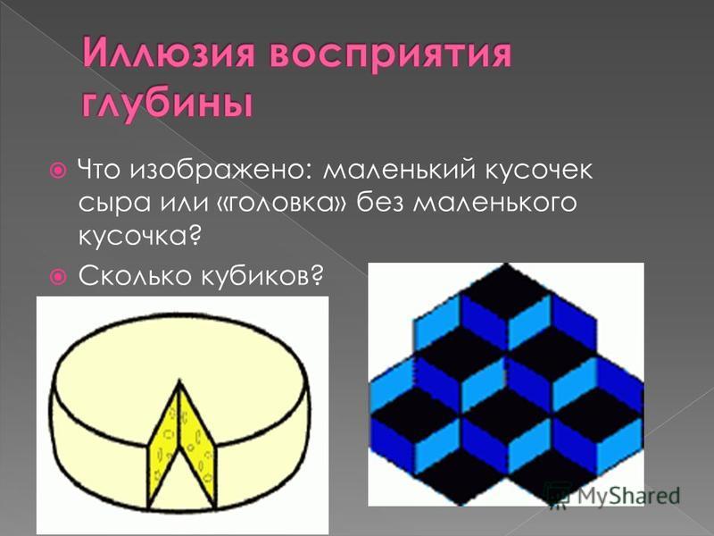 Что изображено: маленький кусочек сыра или «головка» без маленького кусочка? Сколько кубиков?
