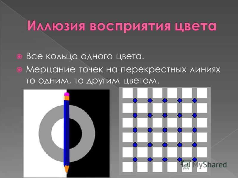Все кольцо одного цвета. Мерцание точек на перекрестных линиях то одним, то другим цветом.