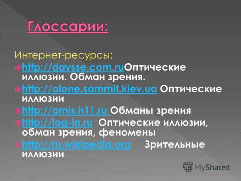 Интернет-ресурсы: http://daysse.com.ru Оптические иллюзии. Обман зрения. http://daysse.com.ru http://alone.sammit.kiev.ua Оптические иллюзии http://alone.sammit.kiev.ua http://amis.h11. ru Обманы зрения http://amis.h11. ru http://log-in.ru Оптические