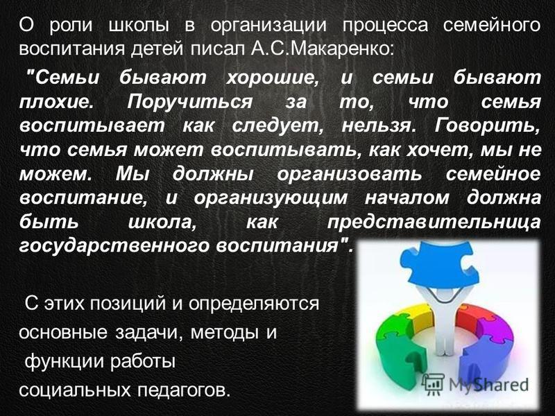 О роли школы в организации процесса семейного воспитания детей писал А.С.Макаренко: