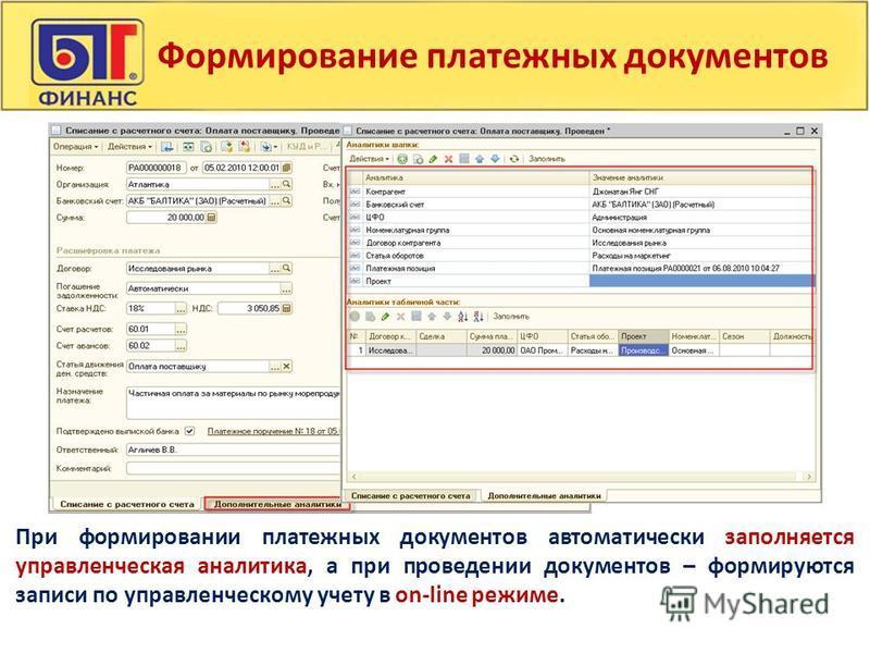 При формировании платежных документов автоматически заполняется управленческая аналитика, а при проведении документов – формируются записи по управленческому учету в on-line режиме. Формирование платежных документов