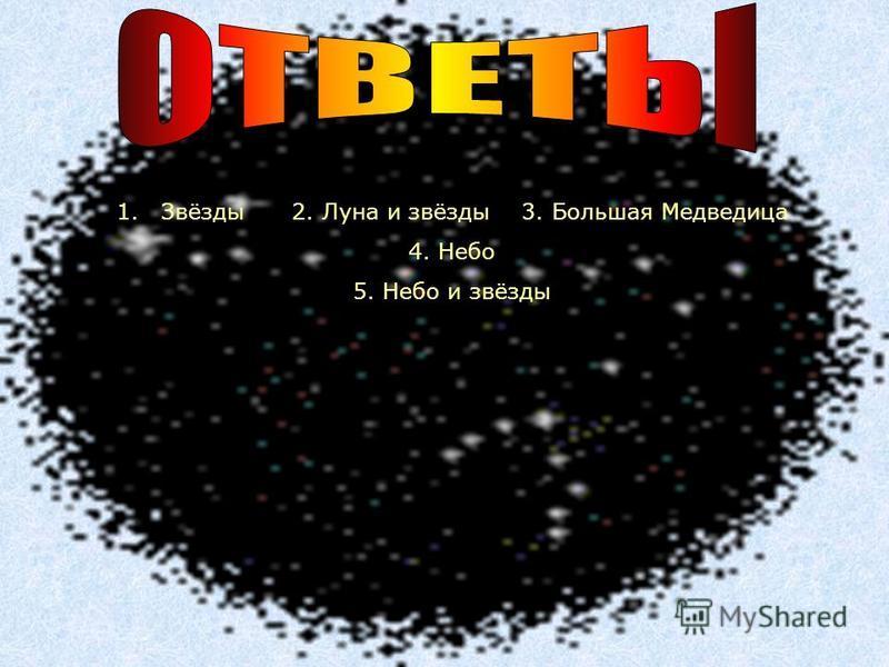 1.Звёзды 2. Луна и звёзды 3. Большая Медведица 4. Небо 5. Небо и звёзды
