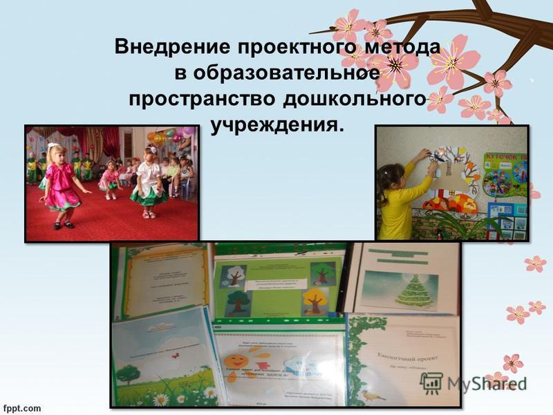 Внедрение проектного метода в образовательное пространство дошкольного учреждения.
