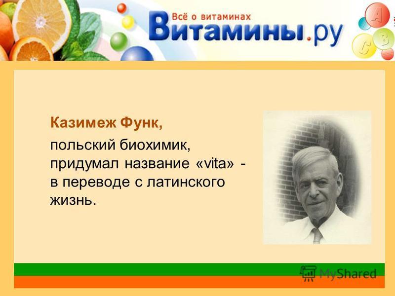 Казимеж Функ, польский биохимик, придумал название «vita» - в переводе с латинского жизнь.