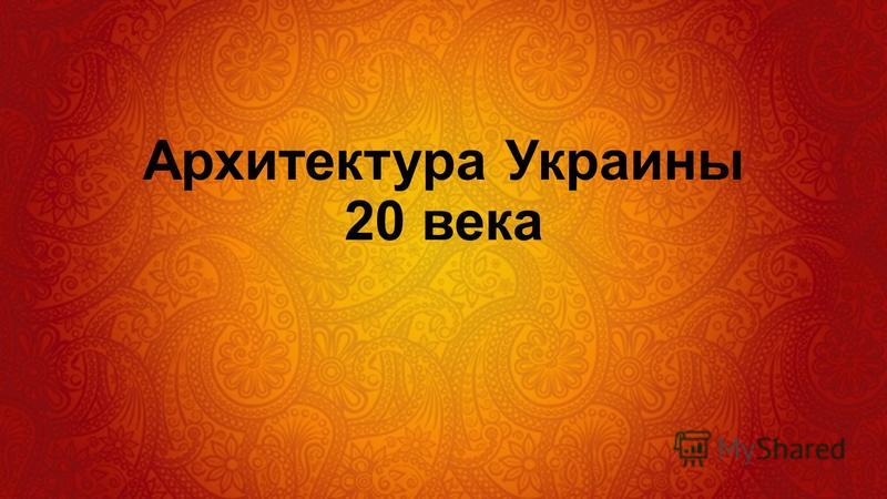 Архитектура Украины 20 века
