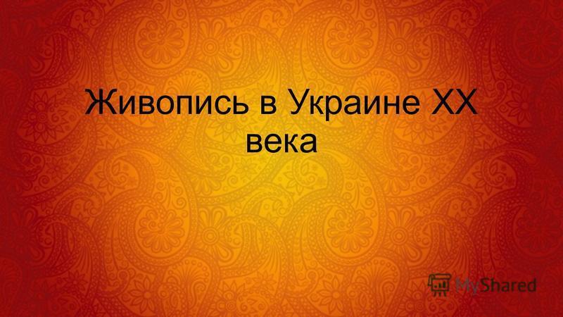 Живопись в Украине ХХ века