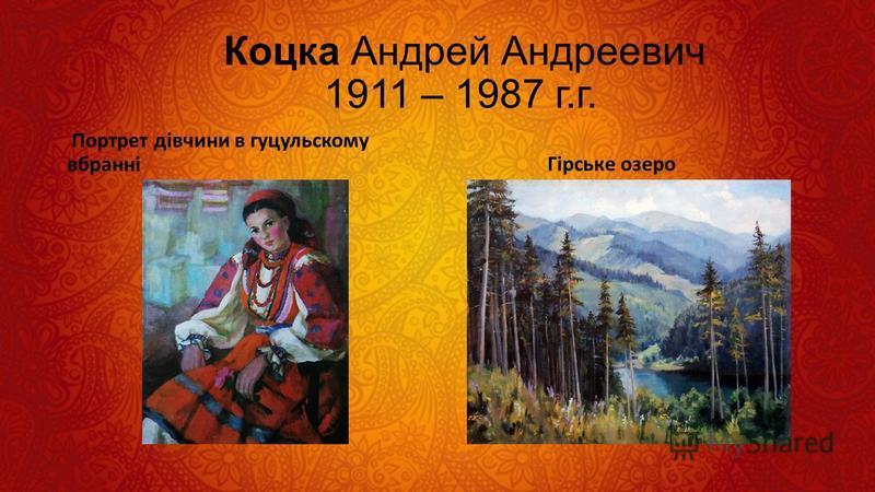 Коцка Андрей Андреевич 1911 – 1987 г.г. Портрет дівчини в гуцульскому вбранні Гірське озеро