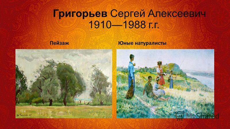 Григорьев Сергей Алексеевич 19101988 г.г. Пейзаж Юные натуралисты