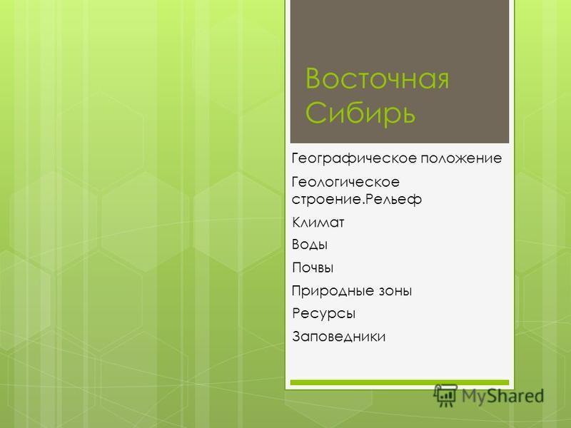 Восточная Сибирь Географическое положение Геологическое строение.Рельеф Климат Воды Почвы Природные зоны Ресурсы Заповедники