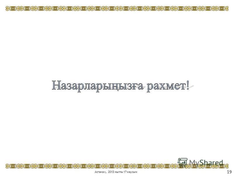 19 Астана қ., 2013 жылғы 17 маусым