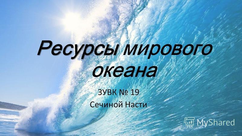Ресурсы Ресурсы мирового океана ЗУВК 19 Сечиной Насти