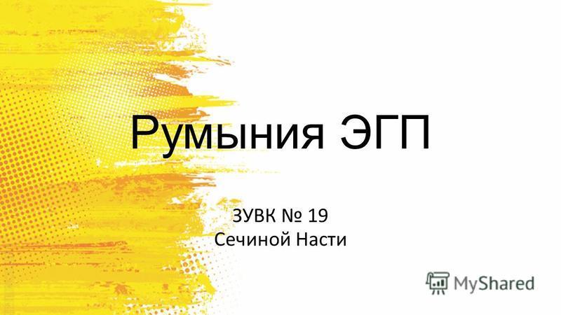Румыния ЭГП ЗУВК 19 Сечиной Насти