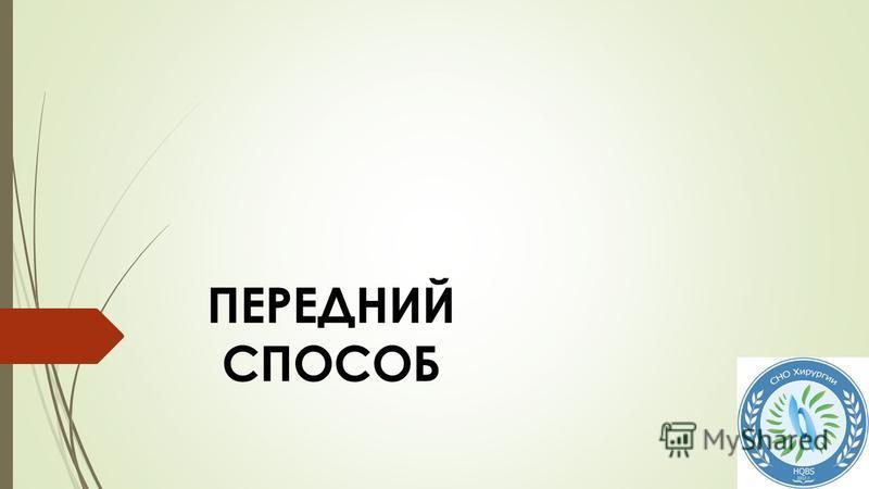 ПЕРЕДНИЙ СПОСОБ