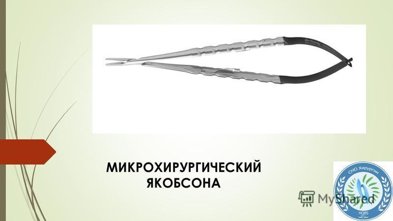 МИКРОХИРУРГИЧЕСКИЙ ЯКОБСОНА