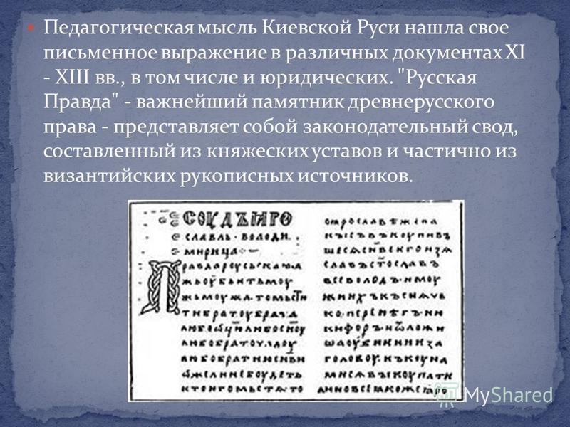 Педагогическая мысль Киевской Руси нашла свое письменное выражение в различных документах XI - XIII вв., в том числе и юридических.