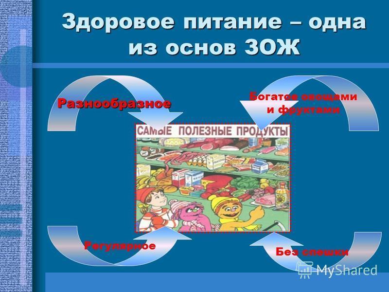 Здоровый образ жизни начинается с чистоты Корней Иванович Чуковский не зря говорил: «Надо, надо умываться по утрам и вечерам...»