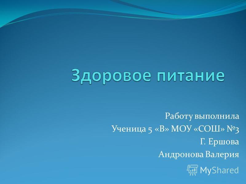 Работу выполнила Ученица 5 «В» МОУ «СОШ» 3 Г. Ершова Андронова Валерия