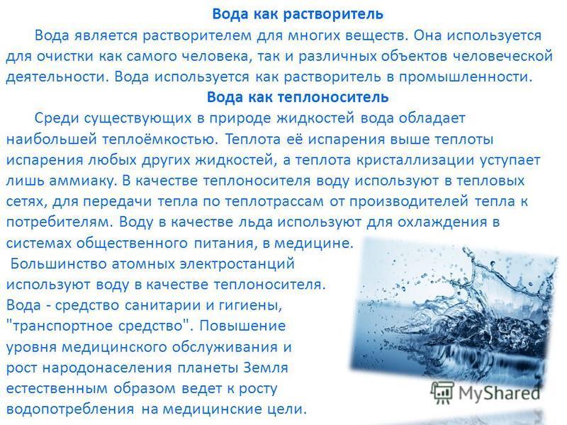 Вода как растворитель Вода является растворителем для многих веществ. Она используется для очистки как самого человека, так и различных объектов человеческой деятельности. Вода используется как растворитель в промышленности. Вода как теплоноситель Ср