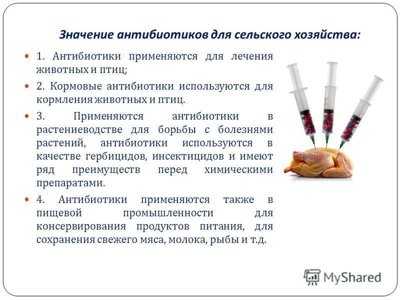 1. Антибиотики применяются для лечения животных и птиц ; 2. Кормовые антибиотики используются для кормления животных и птиц. 3. Применяются антибиотики в растениеводстве для борьбы с болезнями растений, антибиотики используются в качестве гербицидов,