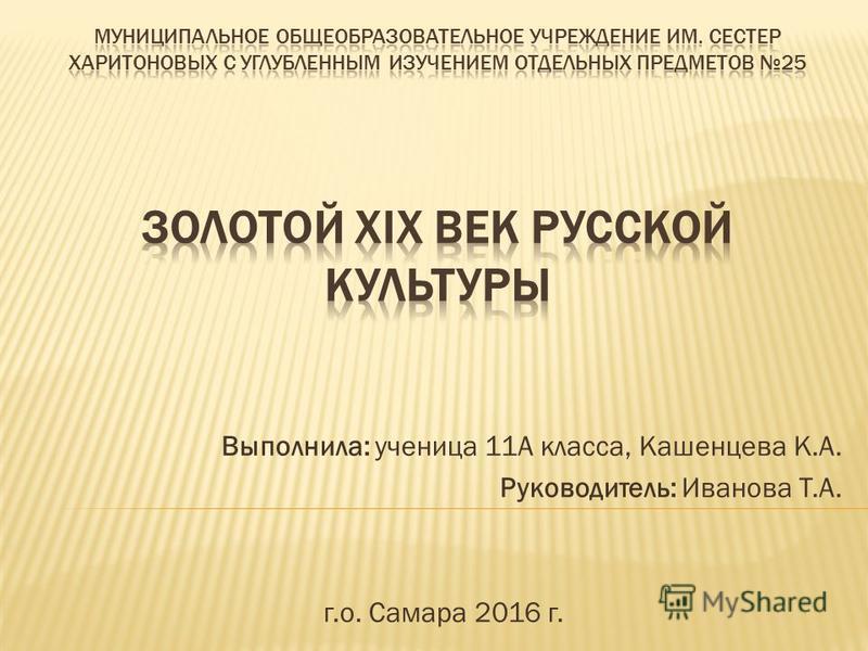 Выполнила: ученица 11А класса, Кашенцева К.А. Руководитель: Иванова Т.А. г.о. Самара 2016 г.