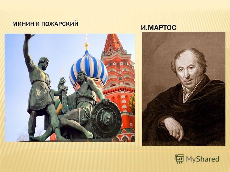 МИНИН И ПОЖАРСКИЙ И.МАРТОС